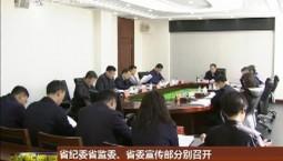 省纪委省监委、省委宣传部分别召开干部作风大整顿活动专题会议