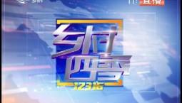 乡村四季12316|2018-10-11