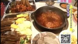 7天食堂|打卡长春网红美食串串香