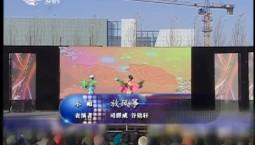 二人转总动员|司群威 谷铭轩演绎小帽《放风筝》