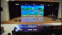 二人转总动员|司群威 谷铭轩演绎正戏《水漫蓝桥》