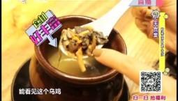 7天食堂|秋季滋补暖心汤