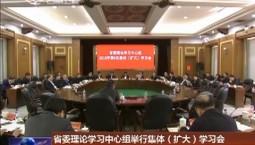 省委理论学习中心组举行集体(扩大)学习会 学习新修订的《中国共产党纪律处分条例》