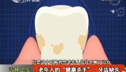 """吉林卫生 老年人的""""健康杀手"""":牙齿缺失 2018-10-25"""