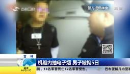 新闻早报|机舱内抽电子烟 男子被拘5日