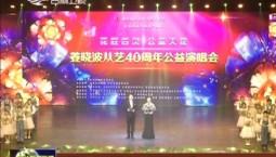 姜晓波从艺40周年公益演唱会举行