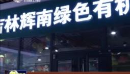 辉南绿色食品进京 送上吉林人民祝福
