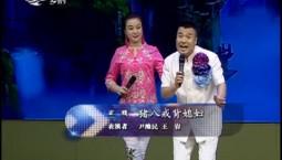 二人转总动员|尹维民 王岩演绎正戏《猪八戒背媳妇》