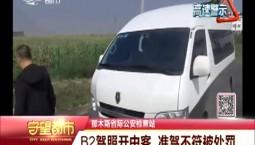 那木斯省际公安检查站:B2驾照开中客 准驾不符被处罚