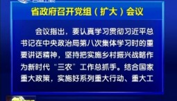 省政府召开党组(扩大)会议