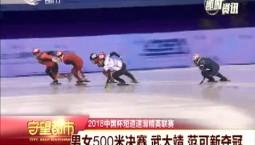 2018中国杯短道速滑精英联赛:男女500米决赛 武大靖 范可新夺冠