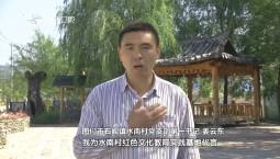 党建新视线|姜云东:我为红色文化教育实践基地代言