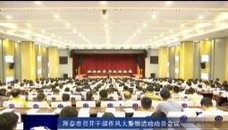 吉林报道|珲春市召开干部作风大整顿活动动员会议