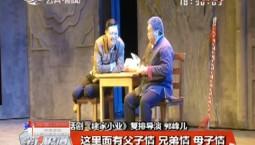 """""""北京故事""""话剧巡演 七部精品剧目亮相长春"""