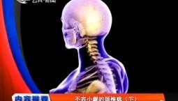 吉林卫生|不容小觑的颈椎病(下)|2018-10-02