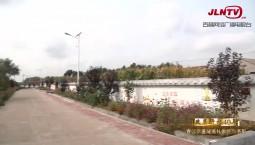 吉林省縣域巡禮微視頻系列|雙遼 一路奔向小康