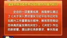 吉林日报社论:坚定不移沿着总书记指引的方向奋力前行