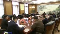 全省干部作风大整顿活动领导小组办公室会议召开