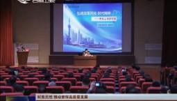 """【解放思想 推动吉林高质量发展】第五期""""新时代学习大讲堂""""举行"""