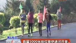 首届5000米排位赛伊通河开赛