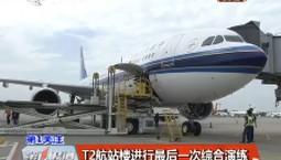 长春龙嘉机场T2航站楼进行最后一次综合演练