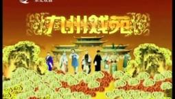 九州戏苑|穆桂英大破天门阵