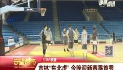 """CBA联赛:吉林""""东北虎"""" 21日晚迎新赛季首秀"""
