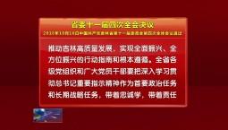 省委十一届四次全会决议