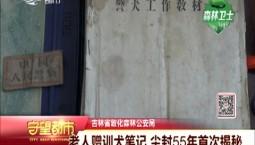 敦化退休老人赠训犬笔记 尘封55年首次揭秘
