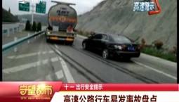 十一出行安全提示:高速公路行车易发事故盘点