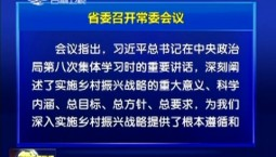 省委召开常委会议 传达学习习近平总书记在十九届中央政治局第八次集体学习时的重要讲话精神