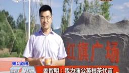 姜智明:我为蒲公英根茶代言