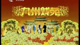 九州戏苑|吉剧:《一夜皇妃》