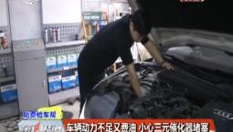 车辆动力不足又费油 小心三元催化器堵塞