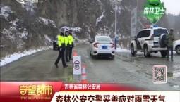 守望都市丨吉林省森林公安局 妥善应对雨雪天气