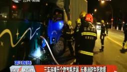第1报道|三车连撞五个燃气瓶泄露 长春消防生死救援