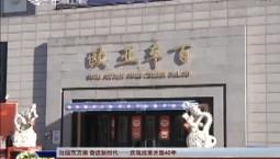 【壮阔东方潮 奋进新时代——庆祝改革开放40年】欧亚集团:从区域小店到商海巨头