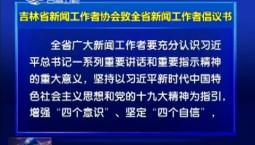 吉林省新闻工作者协会致全省新闻工作者倡议书