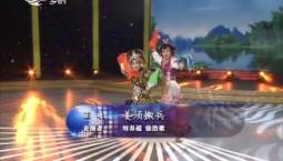 二人转总动员|刘春超 徐浩歌演绎正戏《姜须搬兵》