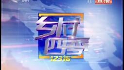 乡村四季12316|2018-11-07