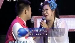 二人转总动员|徐海英 王栋演绎正戏《韩琪杀庙》