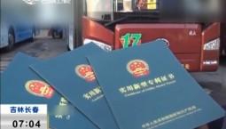 新闻早报|一键灭火 公交司机自制装备获专利