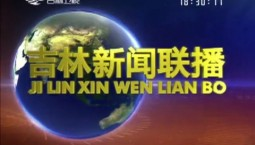 吉林新闻联播_2018-11-19