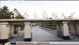 """【壮阔东方潮 奋进新时代——庆祝改革开放40年】长影:点亮""""红色基因""""的光影传奇"""