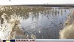 """【中央生态环保督察""""回头看""""】农安:实施河湖连通工程 湿地环境大幅改善"""