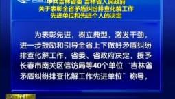 中共吉林省委 吉林省人民政府关于表彰全省矛盾纠纷排查化解工作先进单位和先进个人的决定