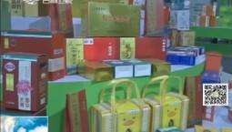 新闻早报|吉林特色品牌农产品亮相长沙