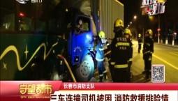守望都市|三车连撞司机被困 消防救援排险情