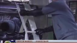 【壮阔东方潮 奋进新时代——庆祝改革开放40年】吉林化纤丝路挺进谱新篇