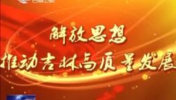 """【解放思想 推动吉林高质量发展】写好教育""""奋进之笔""""加快推进吉林教育现代化"""